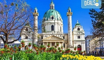 Пролетна екскурзия до Виена, Будапеща и Братислава! 3 нощувки със закуски, самолетен билет, транспорт с автобус и водач от Дари Травел!