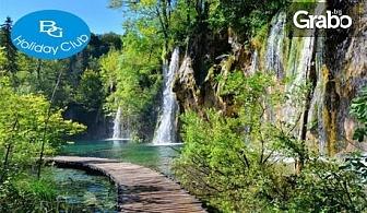 Пролетна екскурзия до Загреб, остров Крък, Риека, Опатия и Плитичките езера! 3 нощувки със закуски, плюс транспорт