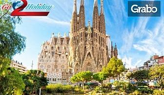 Пролетна или лятна екскурзия до Барселона и Коста Брава! 7 нощувки със закуски, 5 обяда и 5 вечери, плюс самолетен билет