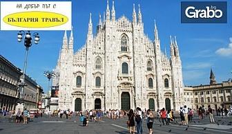 Пролетна или лятна екскурзия до Венеция и Милано! 3 нощувки със закуски, плюс транспорт