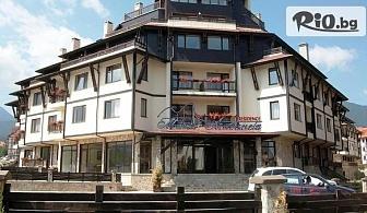 Пролетна почивка в Банско! Нощувка със закуска и вечеря или на база All Inclusive + вътрешен басейн и релакс зона, от Хотел Мария-Антоанета Резидънс 4*
