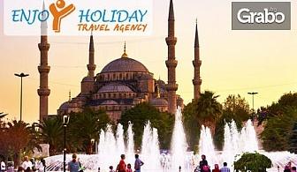 Пролетна приказка в Истанбул! 2 нощувки със закуски, плюс транспорт и посещение на Лозенград