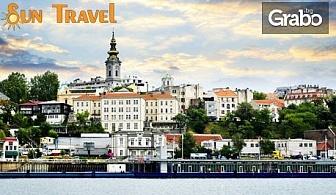 Пролетни празници в Белград! 2 нощувки със закуски в хотел 4*, плюс транспорт и посещение на Топола