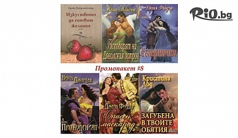"""Промоционален пакет: """"Изкуството да готвиш желания"""" + 5 книги подарък, от Книжен храм"""
