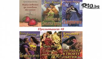 Промоционален пакет от 6 книги на цената на 1, от Книжен храм
