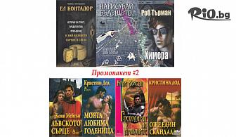 """Промоционален пакет: """"Ел Контадор"""" + 6 книги подарък, от Книжен храм"""
