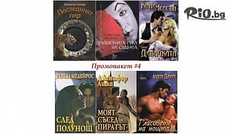"""Промоционален пакет: """"Последният пир"""" + 5 книги подарък, от Книжен храм"""
