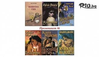 """Промоционален пакет: """"Ванилена сол: + 5 книги подарък със 73% отстъпка, от Книжен храм"""