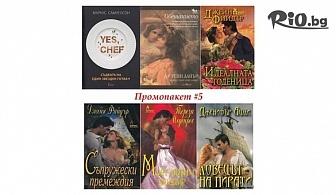 Промоционален пакет: Yes, chef + 5 книги подарък със 72% отстъпка, от Книжен храм