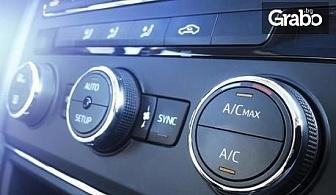 Проверка, диагностика и цялостно зареждане на климатик на автомобил