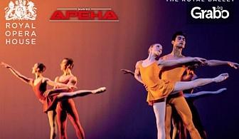 """Прожекция на три балета: """"Концерт"""", """"Вариации Енигма""""и """"Раймонда III действие"""" - на 14 или 15 Декември"""