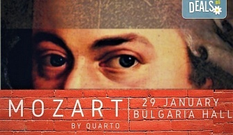 """Quarto Quartet, Димо Димов и приятели - """"Честит Рожден ден, Моцарт""""! На 29.01. от 19.00 ч. в Зала """"България"""", билет за един"""