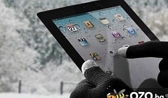 Работете и се забавлявайте с универсални ръкавици за Вашия таблет и смартфон само за 11 лв., вместо за 45 лв.