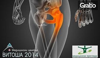 За раменни или тазобедрени стави! Преглед от ортопед, вътреставно поставяне на хиалуронова киселина и локално обезболяване