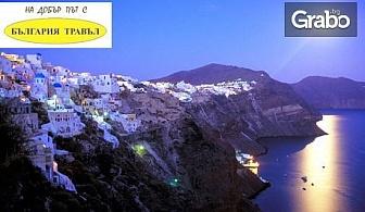 Ранни записвания за 6-дневна екскурзия до Санторини и Древна Атина! 4 нощувки със закуски и транспорт