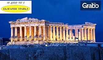 Ранни записвания за екскурзия до Атина и Метеора! 3 нощувки със закуски и транспорт