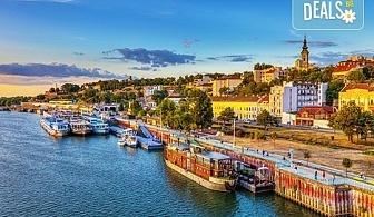 Ранни записвания за екскурзия до Белград на супер цена! 2 нощувки със закуски в хотел 3*, транспорт и посещение на Ниш