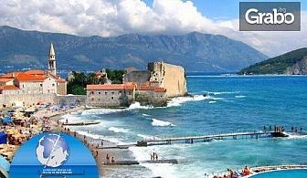 Ранни записвания за екскурзия до Будва и Дубровник! 3 нощувки със закуски и вечери, плюс транспорт,