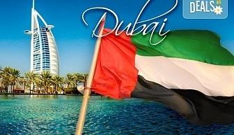 Ранни записвания за екскурзия до Дубай! 7 нощувки със закуски в хотел 4* през ноември, самолетен билет и обзорна обиколка на града!