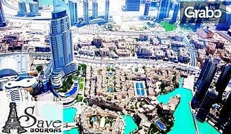Ранни записвания за екскурзия до Дубай! 3 нощувки със закуски, плюс самолетен транспорт и възможност за Абу Даби