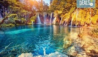 Ранни записвания за екскурзия до Хърватия с посещение на Плитвичките езера! 2 нощувки със закуски в хотел 3* в Загреб, транспорт и водач!