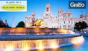 Ранни записвания за екскурзия до Испания и Португалия през 2019г! 7 нощувки със закуски, плюс самолетен транспорт