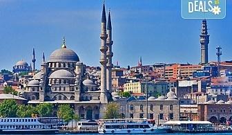 Ранни записвания за екскурзия до Истанбул, Турция: 2 нощувки със закуски в Hotel Vatan Asur 3*, транспорт и бонус: посещение на Одрин!