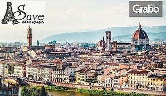 Ранни записвания за екскурзия до Италия и Швейцария! 4 нощувки със закуски, плюс самолетен билет