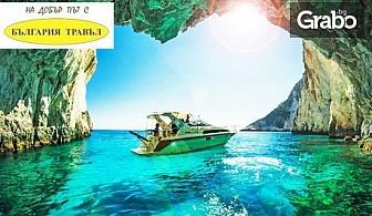 Ранни записвания за екскурзия до остров Закинтос! 5 нощувки със закуски и вечери, плюс транспорт