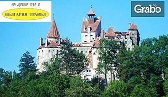 Ранни записвания за екскурзия до Румъния! 2 нощувки със закуски, плюс транспорт