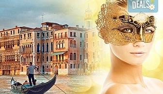 Ранни записвания за екскурзия до Венеция в дните на Карнавала! 2 нощувки със закуски в хотел 2/3*, транспорт и програма