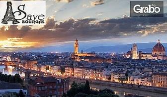 Ранни записвания за екскурзия до Венеция, Рим, Флоренция и Любляна! 5 нощувки със закуски, плюс транспорт