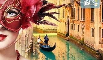 Ранни записвания за екскурзия до Венеция по времето на Карнавала! 2 нощувки, закуски и транспорт, възможност за посещение на Верона и Падуа!