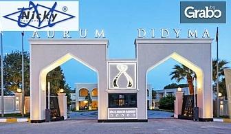 Ранни записвания за есенна почивка в Дидим! 7 нощувки на база 24h Ultra All Inclusive в Хотел Aurum Didyma SPA & Beach Resort*****