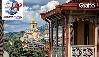 Ранни записвания за Грузия през Април! 5 нощувки със закуски, плюс самолетен и автобусен транспорт