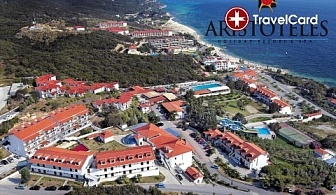 4* Ранни записвания в хотел Aristoteles Holiday, Халкидики