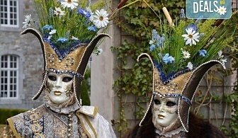 Ранни записвания за Карнавал във Венеция с Дари Травел! Самолетен билет, 3 нощувки със закуски в хотел 3*, водач и обиколки в Милано и Верона