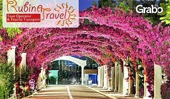 Ранни записвания за луксозна почивка в Бодрум! 7 нощувки на база All Inclusive в Kadikale Resort*****