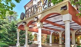 Ранни записвания за лятна почивка 2017 в Св. Константин и Елена, хотел Естрея Резиденс 4* - 3, 5 или 7 нощувки на база ALL INCLUSIVE от 240 лева за ДВАМА