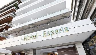 Ранни записвания за лято 2020 в Кавала, Гърция! Нощувка със закуска за двама или трима в хотел Esperia