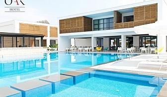 Ранни записвания за лято 2020 в Кавала, Гърция! Нощувка на човек със закуска + басейн в хотел The Oak****