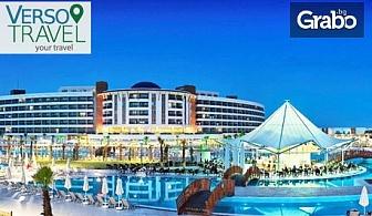 Ранни записвания за Майските празници в Дидим! 4 или 5 нощувки на база Ultra All Inclusive в Aquasis De Luxe Resort & SPA 5*
