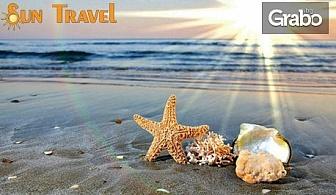 Ранни записвания за морска почивка в Аспровалта! 3 нощувки и транспорт