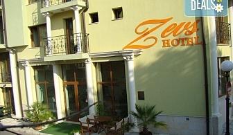 Ранни записвания за морска почивка в хотел Зевс 3*, Поморие! Нощувка или нощувка със закуска на 300 м. от плажната ивица или пешеходната морска алея, безплатно за дете до 1.99 г.