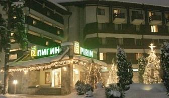 Ранни записвания на неустоми цени - НОВА ГОДИНА в хотел Пирин***Банско! 2 или 3 нощувки със закуски, вечери и Новогодишна Празнична Вечеря + вътрешен басейн, сауна и парна баня!!!