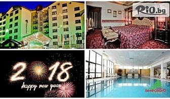 Ранни записвания за Нова година в Памповоро! Нощувка със закуска и вечеря + басейн, СПА и транспорт до лифта, от Хотел Пампорово 5*