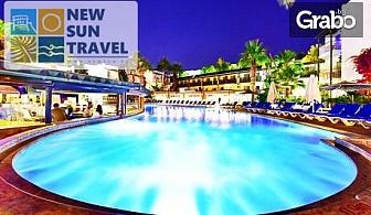 Ранни записвания за октомврийска почивка в Бодрум! 7 нощувки на база All Inclusive в Хотел Parkim Ayaz****