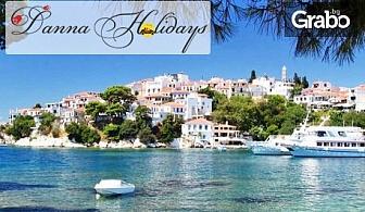 Ранни записвания за остров Скиатос през Септември и Октомври 2019! 3 нощувки със закуски, плюс транспорт