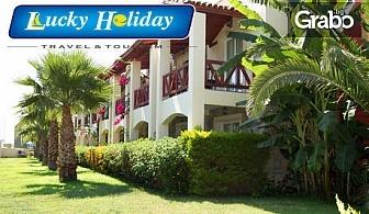 Ранни записвания за почивка в Бодрум! 5 нощувки на база All Inclusive в Хотел Tiana Beach***+