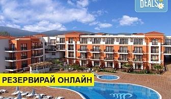 Ранни записвания за почивка в хотел Коста Булгара 3* в Черноморец! Нощувка на база BB, HB или FB, ползване на басейн и шезлонг